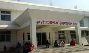 Rapti-Hospital-Dang