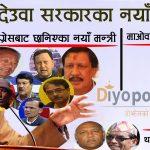 deba-govment-